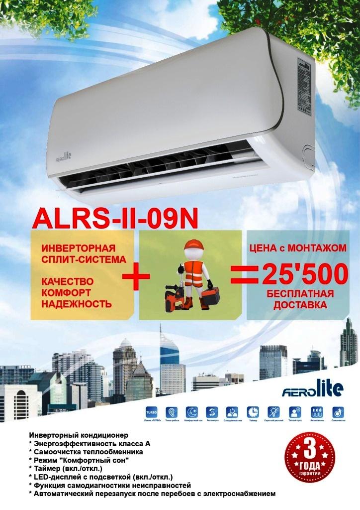 AEROlite ALRS-II-09N Инверторные кондиционеры с монтажом. Доставка бесплатно. Купить в Москве с установкой в Climbt.ru