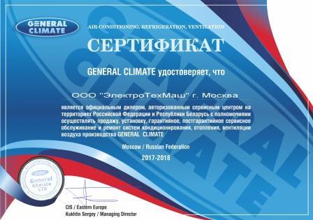 Официальный General Climate (Дженерал Климат дилер)