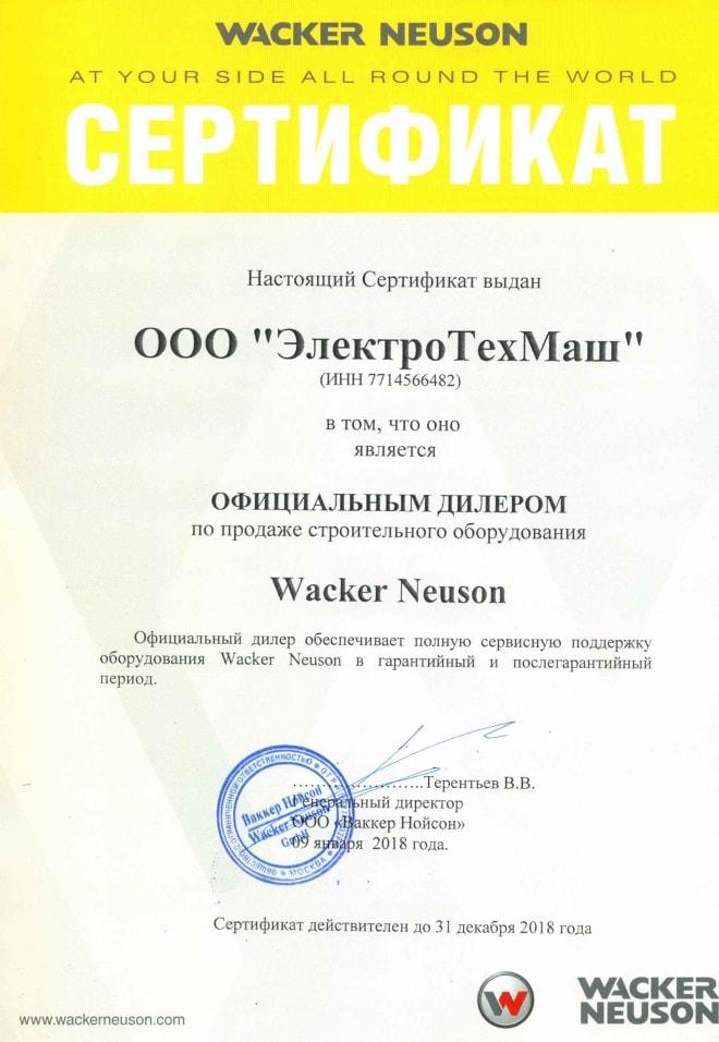 Официальный Wacker Neuson