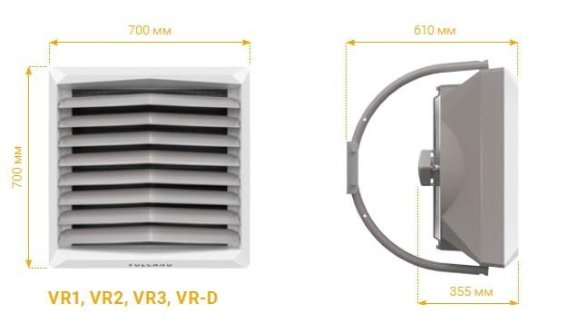 Размеры Volcano VR2, Volcano VR1, Volcano VR Mini. Тепловентиляторы (водяные калориферы, ВОА - воздушно-отопительные агрегаты)